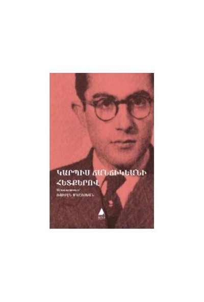Garbis Cancikyani Hedkerov, Garbis Cancikyan'In İzinden-Garbis Cancikyan