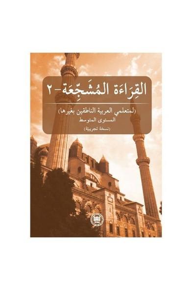 El-Kiraatul-Müşeccia 2 - Hassan Yusuf
