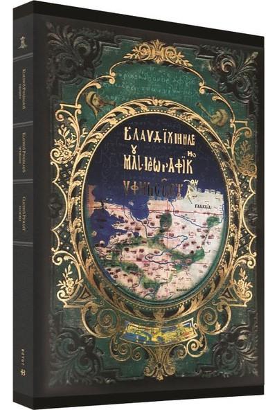 Klaudios Ptolemaios Coğrafya El Kitabı