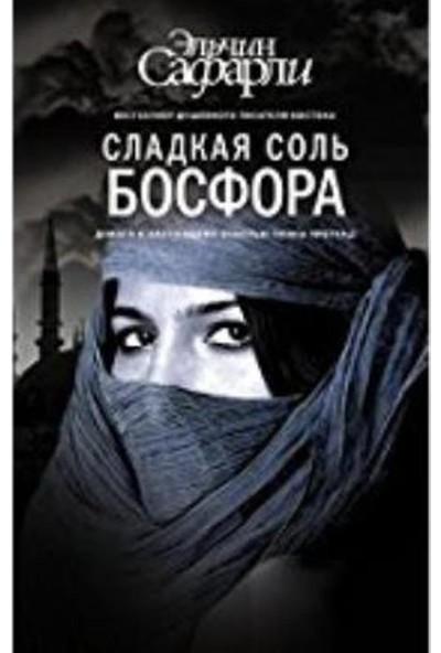 Sladkaya Sol Bosfora (Ruşça) (Ciltli)
