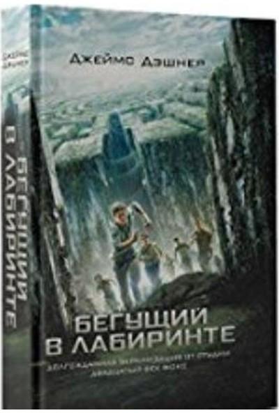 Begushiy V Labirinte (Ruşça) (Ciltli)