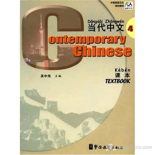 Contemporary Chinese 4 Textbook (Çince Ders Kitabı)