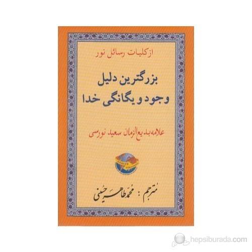 Ayet'ül Kübra (Arapça)