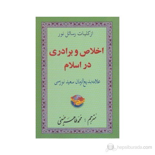 İhlas Ve Uhuvvet Risalesi (Arapça)