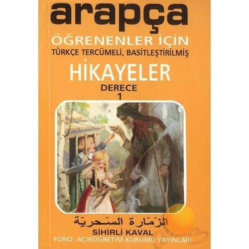 FONO SİHİRLİ KAVAL (DERECE 1-A)