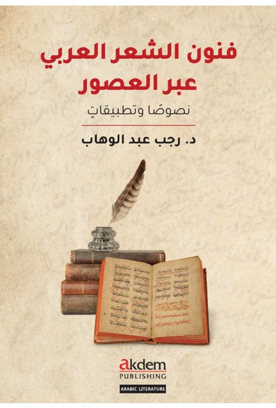 Funun Eş-Şiir El-Arabi Abral Usur - Rajab Abdelwahhab