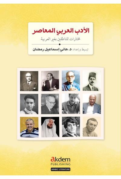 El-Edebu'l-Arabiyyu'l-Muasir (Modern Arap Edebiyatından Seçmeler) - Hany Ismail Ramadan
