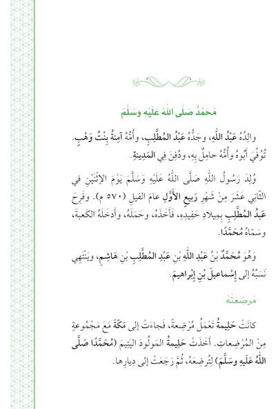 Teysiru's-Sirati'n-Nebeviyye (Arapça Kolay Siyer) Başlangıç Seviye - Hassan Abdulkader Said Youssef