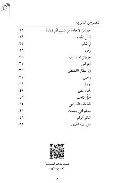 Şehdu'l-Huruf (Harflerden Süzülen) - Samir Atiyye