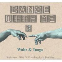 Various Artists - Dance Wiht Me - 3