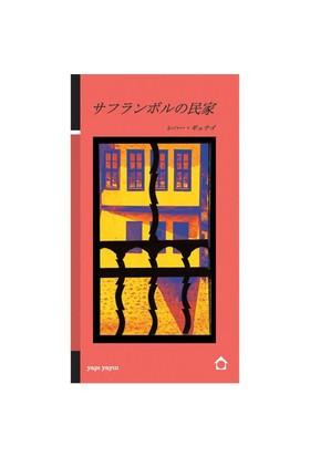 Safranbolu Evleri / Mını-Japanese