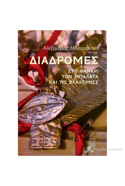 Dıadromes Sto Fanarı, Ton Balata Ke Tıs Vlahernes (Fener, Balat Ve Vlaherna'Da Gezinti)-Alexandros Massavetas