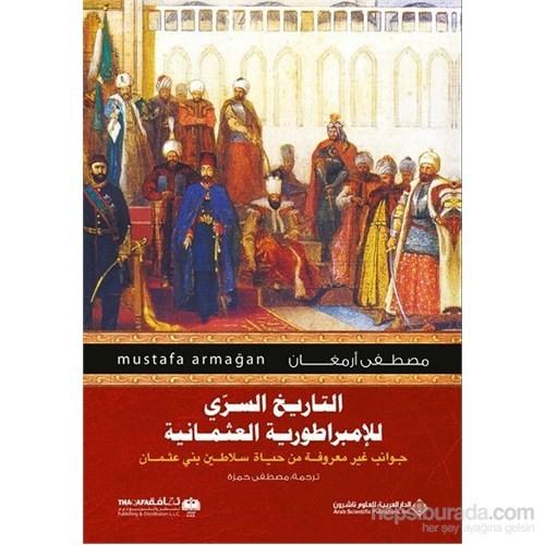 Osmanlı'nın Mahrem Tarihi ( Arapça )
