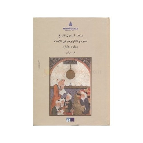 İstanbul İslam Bilim Ve Teknoloji Tarihi Müzesi (Arapça)