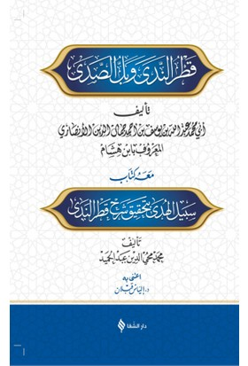 Şerhu Katri'n Nedâ ve Belli's Sadâ - Ibni Hişam