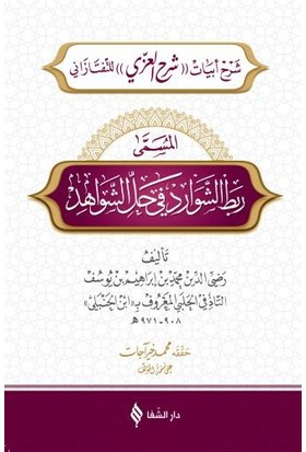 Rabtü'ş Şevârid Fî Hali'ş Şevâhid - Muhammed B. Ibrahim