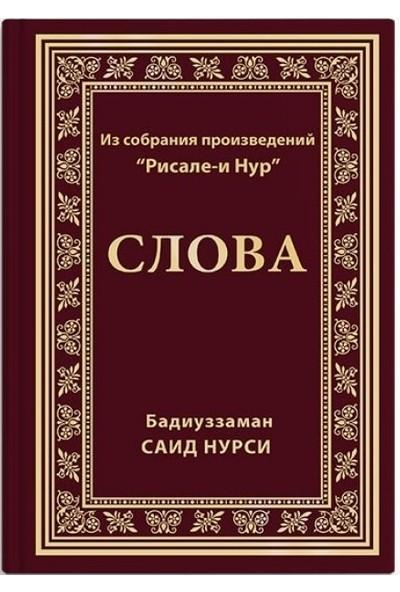 Rusça Sözler Risalesi (Orta Boy)